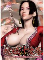 蛇姫汁ザーメン凌辱