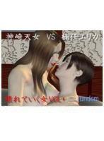 神崎天女VS楠任えりか 壊れていく女VOL2+